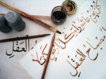 belajar-bahasa-arab1